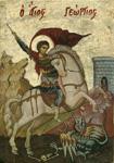 Άγιος Γεώργιος ο Μεγαλομάρτυρας και Τροπαιοφόρος