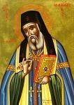 Άγιος Μακάριος Αρχιεπίσκοπος Κορίνθου