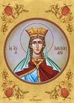 Αγία Αλεξάνδρα η βασίλισσα και οι ακόλουθοι της Απολλώς, Ισαάκιος και Κοδράτος