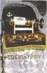 Η λειψανοθήκη του Αγίου Σωσιπάτρου στον ομώνυμο Ιερό Ναό της Κερκύρας