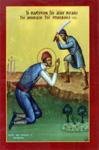 Το μαρτύριο του Αγίου Μιχαήλ Πακνανά - Φορητή εικόνα που φυλάσσεται στον ιστορικό Ιερό Ναό Αγίας Φωτεινής Ιλισσού Αθηνών, ο οποίος βρίσκεται πλησίον των στύλων του Ολυμπίου Διός, όπου έλαβε χώρα και το ένδοξο μαρτύριο του Αγίου.