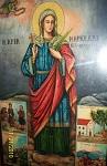 Αγία Μαρκέλλα η Παρθενομάρτυς (Ιερά μονή Ευαγγελισμού - Αγίου Εφραίμ, Νέα Μάκρη Αττικής)