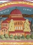 Ναός της του Θεού Σοφίας - Βασίλειος Μπρούσαλης - Αγία Τριάς Νέου Ηρακλείου