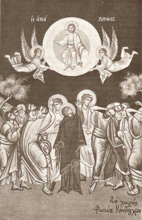 Η Ανάληψη του Κυρίου - Φώτης Κόντογλου
