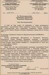 Το πρωτότυπο έγγραφο του Πατριαρχείου Μόσχας σχετικά με την αγιοκατάταξη του Οσίου Ιωάννου του Ρώσου