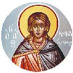 Άγιος Κωνσταντίνος ο Θαυματουργός και οι συν αυτώ