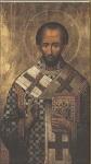 Άγιος Ιωάννης ο Χρυσόστομος, 1894 μ.Χ. - Φανάρι, Κωνσταντινούπολη