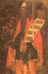 Προφήτης Ααρών