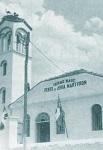 O παλαιός Ναός των Πεντεκαίδεκα Ιερομαρτύρων πολιούχων Κιλκίς