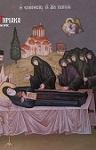Η κοίμησις του Αγίου Παϊσίου