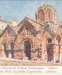 Ο ναός της Καπνικαρέας σε επιστολικό δελτάριο των αρχών του 20ου αι.