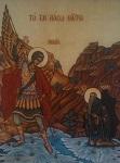 Ανάμνηση θαύματος Αρχαγγέλου Μιχαήλ και εύρεση του Τιμίου Ήλου