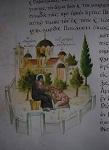 Τμήμα της Πατριαρχικής πράξης για την αγιοκατάταξη του Οσίου Ιερωνύμου