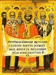 Α' Oικουμενική Σύνοδος - 1770 μ.Χ. - Πρωτάτο, Άγιον Όρος - Mητροφάνης μοναχός (Kεντρική μορφή είναι ο Άγιος και Kωνσταντίνος ο Mέγας. Πίσω του αναγνωρίζονται οι μορφές των αγίων Nικολάου, Σπυρίδωνος κ.λπ.)