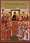 Α΄ Κυριακή των Νηστειών - της Ορθοδοξίας