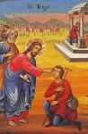 Ο Χριστός ιώμενος τον τυφλόν