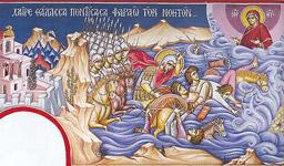 Χαῖρε, θάλασσα ποντίσασα Φαραὼ τὸν νοητόν....