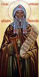 Άγιος Ευθύμιος Αρχιεπίσκοπος Τυρνόβου