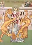 Ανακομιδή Ιερών Λειψάνων του Αγίου Ιερομάρτυρος Ιγνατίου του Θεοφόρου