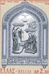 Γραμματόσημο με την Παναγία την Μεγαλόχαρη της Τήνου