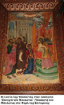 Σύναξη της Παναγίας του Μπελώνια στην Σαντορίνη