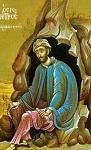 Άγιος Πέτρος ο Δαμασκηνός