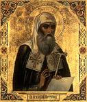 Άγιος Ερμογένης ο Ιερομάρτυρας Πατριάρχης Μόσχας