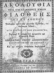 Το εξώφυλλο της έκδοσης της πρώτης ακολουθίας της Αγίας, Βενετία 1775 μ.Χ.