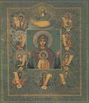 Σύναξη της Υπεραγίας Θεοτόκου του Σημείου εν Κουρσκ της Ρωσίας