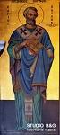 Όσιος Παύλος Επίσκοπος Κορίνθου