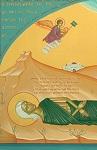 Ὁ ἐνταφιασμὸς τῆς Ὁσίας Μητρὸς ἡμῶν Μαρίας τῆς Αἰγυπτίας ὑπὸ τοῦ Ὁσίου Ζωσιμᾶ εἰς τὴν πέραν τοῦ Ἰορδάνου ποταμοῦ ἔρημον