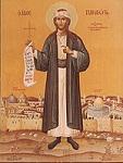 Άγιος Παναγιώτης που μαρτύρησε στην Ιερουσαλήμ