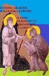 Άγιος Νικόδημος από το Ελβασάν ο Νέος οσιομάρτυρας και Όσιος Ακάκιος ο Νέος, ο Καυσοκαλυβίτης