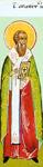 Άγιος Αγαπητός πάπας Ρώμης