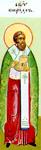 Όσιος Κύριλλος Επίσκοπος Τούρωφ