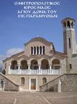 Ο Μητροπολιτικός Ιερός Ναός Αγίου Δονάτου στην Παραμυθία