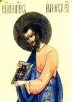 Άγιος Ιάκωβος ο Απόστολος