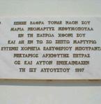 Επιγραφή στον Ιερό Ναό Αγίας Μαρίας της Μεθυμοπούλας