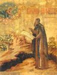 Όσιος Παφνούτιος ο Θαυματουργός