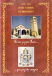 Ιερός Ναός Αγίας Ειρήνης Ριγανόκαμπου