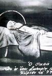 Ο Παπάς Μπασιάς στο νεκροκρέβατο
