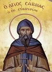 Άγιος Σάββας ο Οσιομάρτυρας ο Σταγειρίτης