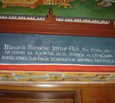 Επιγραφή σε τοίχο<br />του Ιερού Ναού