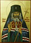 Άγιος Ιωάννης Μαξίμοβιτς - Δια χειρός μοναχής Ιωάννας, 2006, Ιερά Μονή Αγίου Νεκταρίου Τρίκορφου Φωκίδος