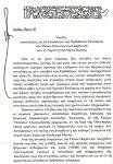 Πράξις κατατάξεως εις το Αγιολόγιον της Ορθοδόξου Εκκλησίας των Οσίων Ευμενίου και Παρθενίου των εν Γορτύνη της Νήσου Κρήτης