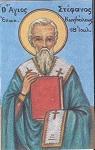 Άγιοι Στέφανος Β' από την Αμάσεια Αρχιεπίσκοπος Κωνσταντινούπολης και Ιωάννης Μητροπολίτης Χαλκηδόνας