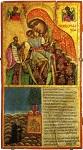 Παναγία η Χρυσορρογιάτισσα