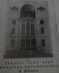 Σχέδιο του Ιερού Ναού που έφερε την ονομασία Παναγία Λατομίτισσα η Βοήθεια