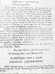 Η έκκληση που είχε απευθύνει η επιτροπή του Ιερού Ναού στις 25 Μαΐου 1926 μ.Χ. για την ανέγερση του ενοριακού Ναού
