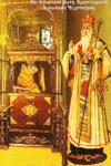 Άγιος Αθανάσιος ο Πατελλάρος, ο Καθήμενος, Πατριάρχης Κωνσταντινουπόλεως -Ρωσική φορητή εικόνα